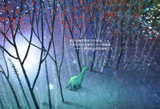 Lonely Dinosaur - Obrázkek zdarma pro 480x400