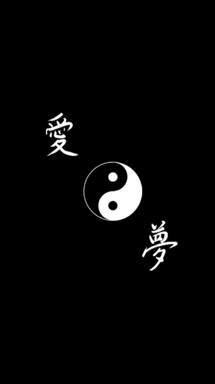 Dark Yin Yang Wallpaper For IPhone 6