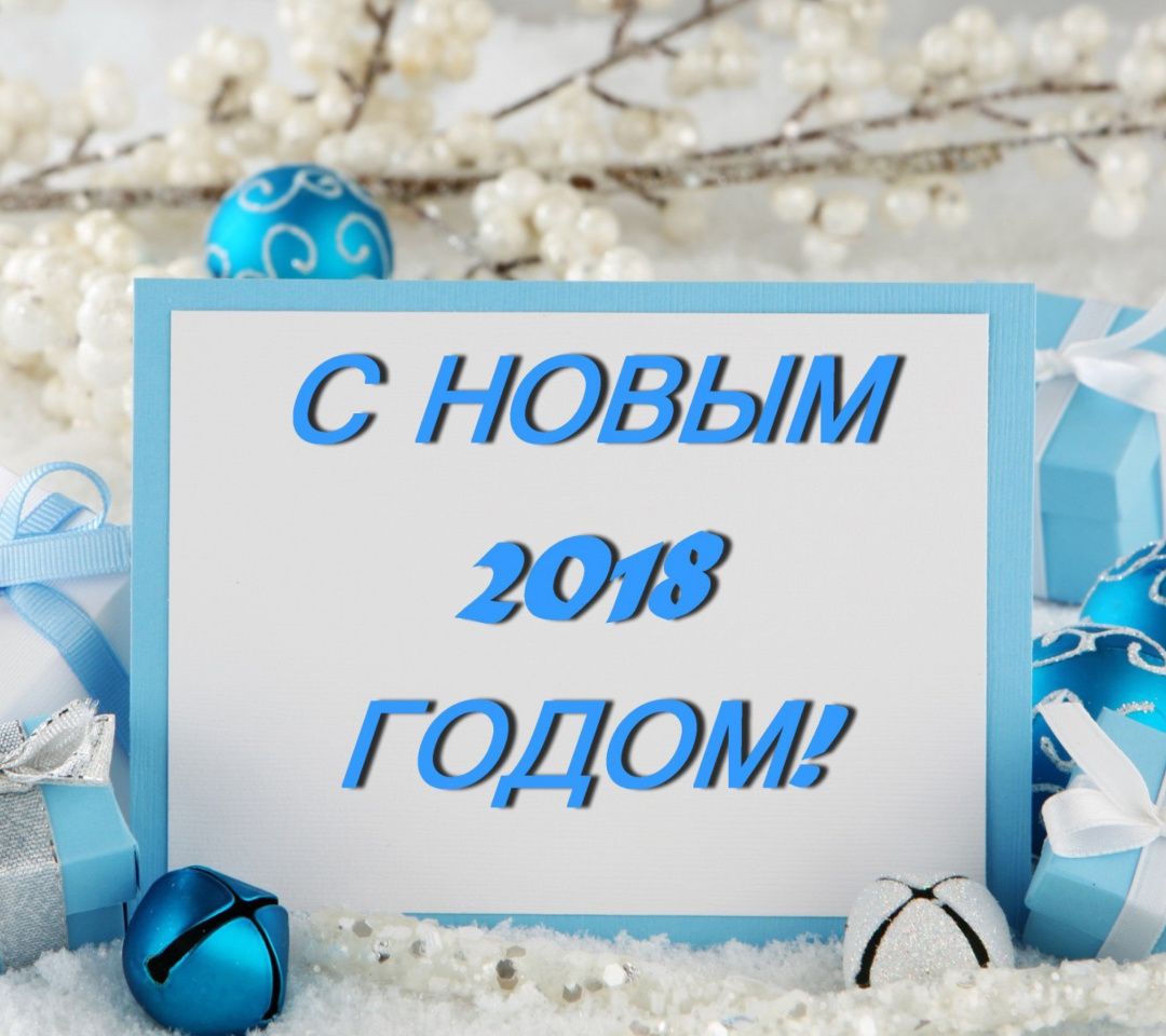 Happy New Year 2018 Gifts wallpaper 1080x960
