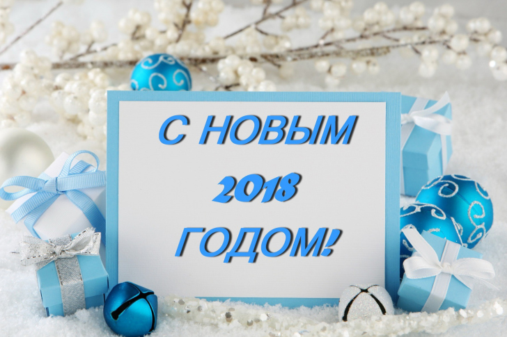 Happy New Year 2018 Gifts wallpaper