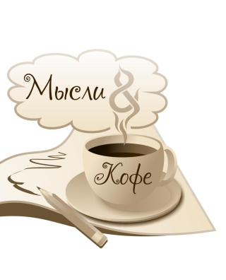 Kostenloses Coffee And Thoughts Wallpaper für Nokia X7