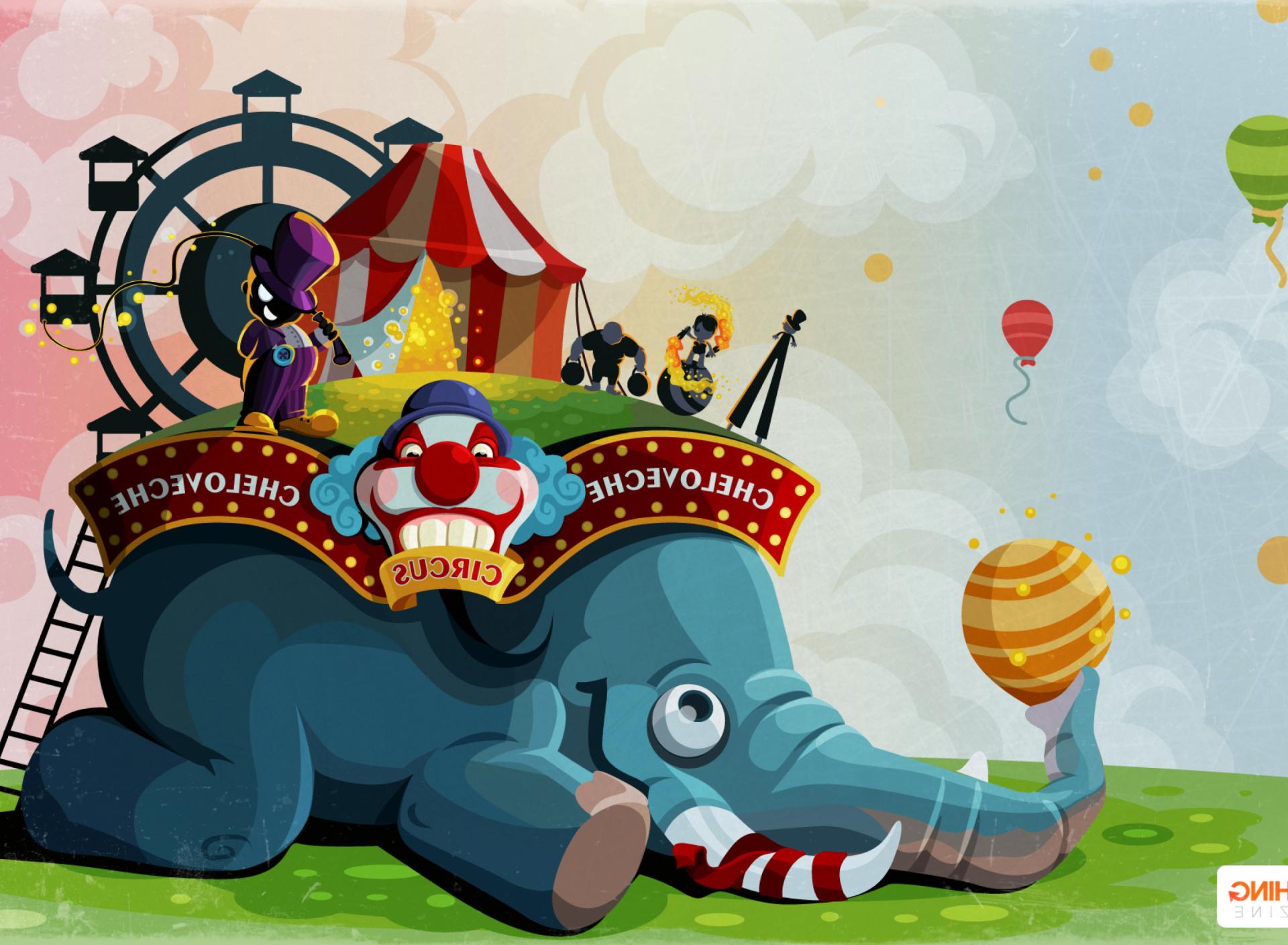 С днем рождения открытки цирк